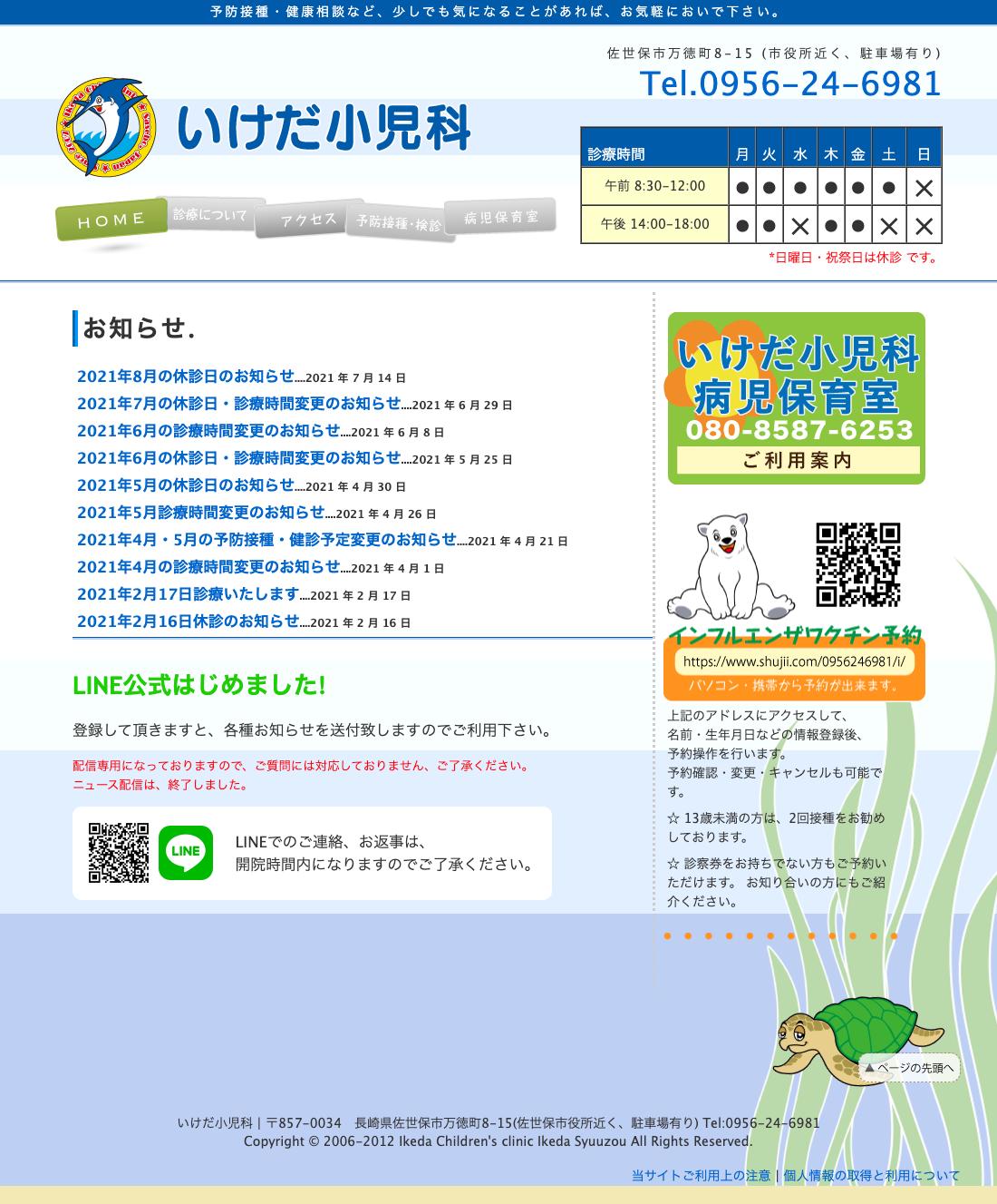 サイト制作 PCイメージ