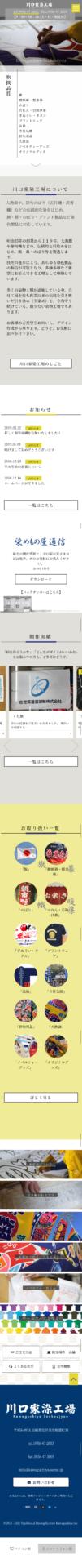 製造小売サイト制作 スマートフォンイメージ