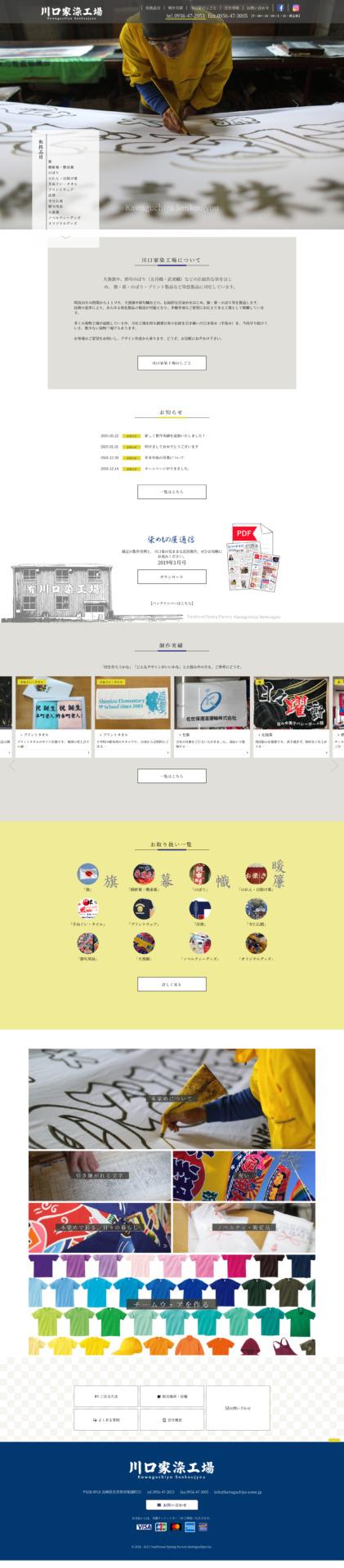 製造小売サイト制作 PCイメージ