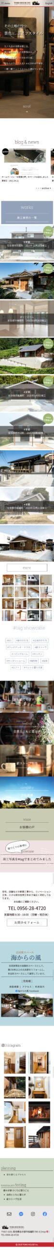 建築サイト制作 スマートフォンイメージ