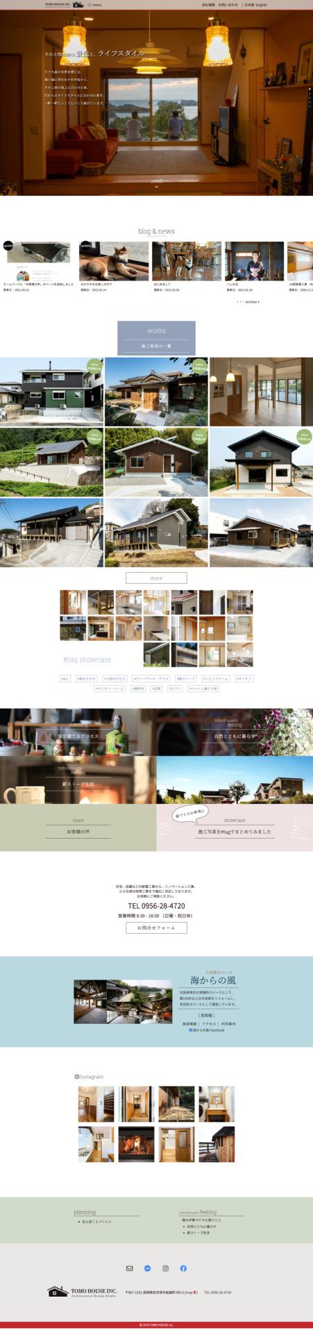 建築サイト制作 PCイメージ