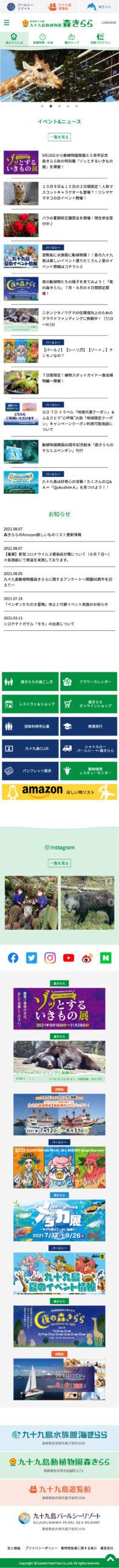 サイト制作 スマートフォンイメージ